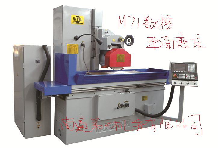 MK71 CNC surface grinding machine