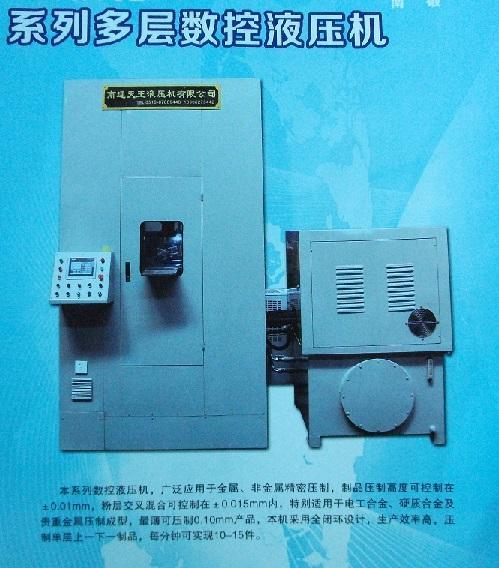 YS79Z多层数控液压机